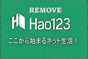 https://www.howtoremoveit.info/images/postimage/2150/remove%20hao123_orginal_thumb.jpg